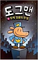 도그맨 1~3 세트 - 전3권