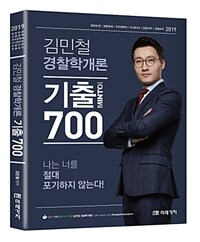 2019 Minto 경찰학개론 기출 700제