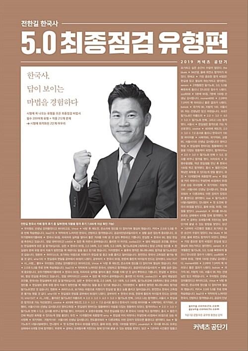 2019 전한길 한국사 5.0 최종점검 유형편