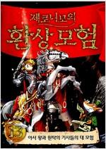제로니모의 환상모험 13 (양장)