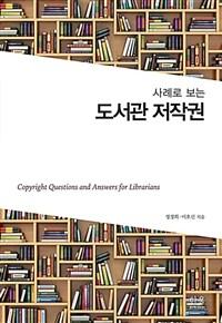 (사례로 보는) 도서관 저작권