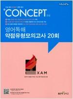 Concept 컨셉 영어독해 약점유형 모의고사 20회 (2019년)