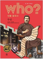 Who? 인물 중국사 : 루쉰