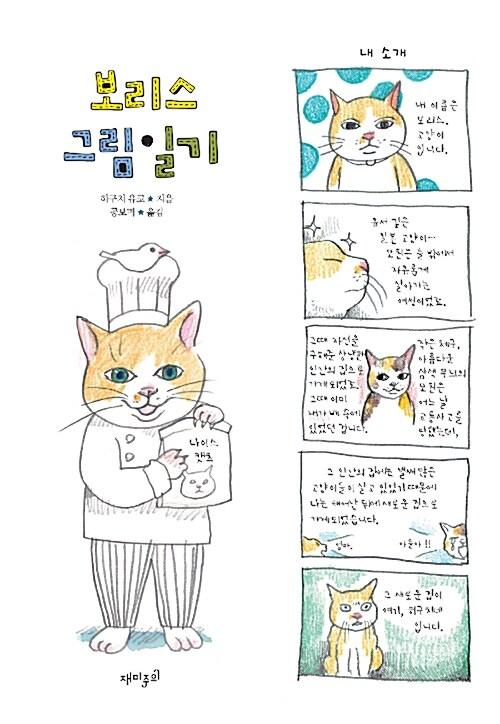 [중고] 보리스 그림일기