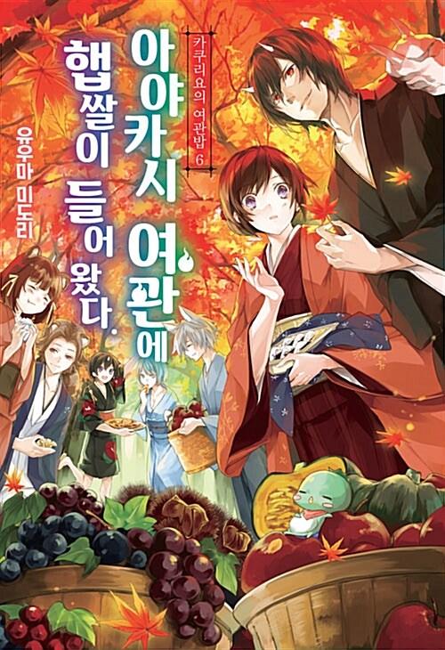 카쿠리요의 여관밥 6