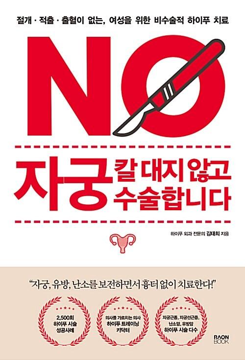 [중고] 자궁, 칼 대지 않고 수술합니다