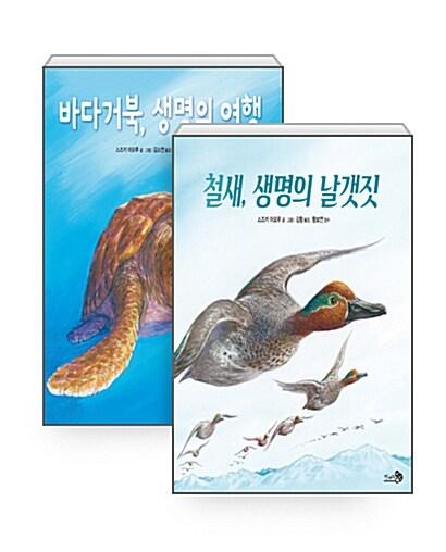 [세트] 바다거북, 생명의 여행 + 철새, 생명의 날갯짓 - 전2권