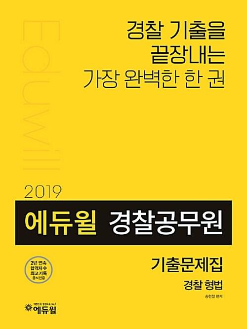 2019 에듀윌 경찰공무원 기출문제집 경찰형법