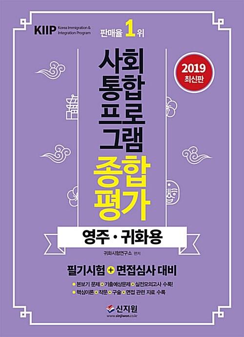 2019 사회통합프로그램 종합평가 영주.귀화용 (필기시험 + 면접심사 대비)