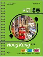 지금, 홍콩.마카오