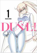 [고화질세트] DUEL!(듀얼) (총6권/완결)