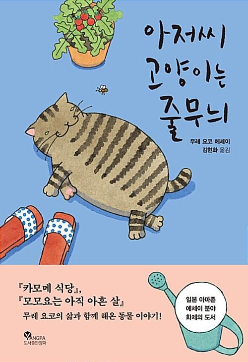 아저씨 고양이는 줄무늬