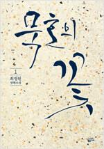 [세트] 묵호의 꽃 (총2권/완결)