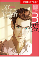 [고화질 연재] 골든 나이트(Golden Knight) 외전 19화 (완결)
