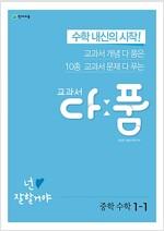 교과서 다품 중학 수학 1-1 (2020년용)