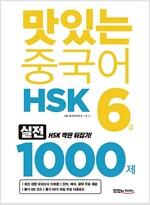 맛있는 중국어 HSK 6급 1000제