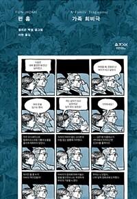펀 홈 : 가족 희비극 (페이퍼백)