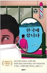 한국에 삽니다
