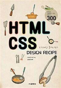 HTML CSS 디자인 레시피 : 곧바로 사용할 수 있는 테크닉 300