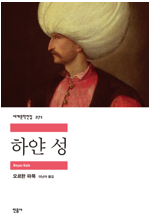 하얀 성 - 세계문학전집 271