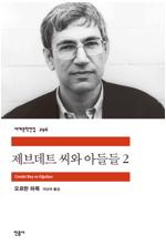 제브데트 씨와 아들들 2 - 세계문학전집 296