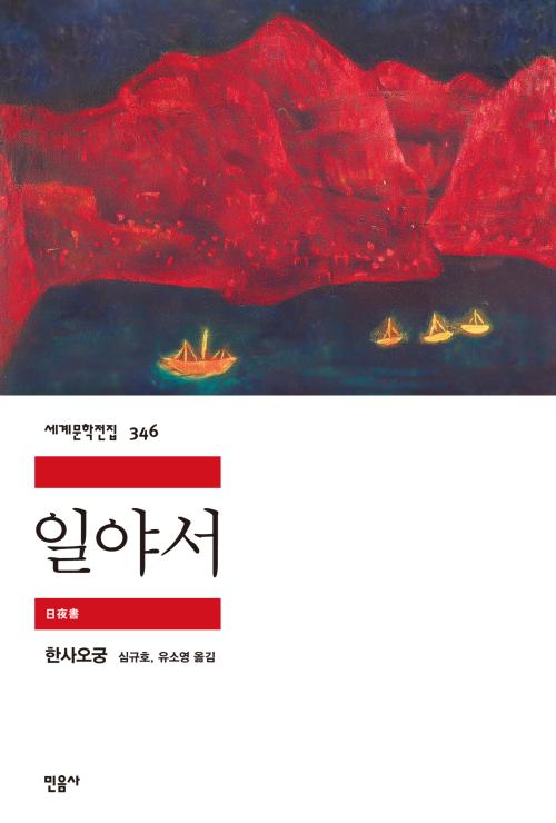 일야서 - 세계문학전집 346