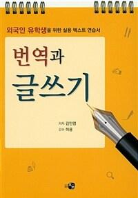번역과 글쓰기 : 외국인 유학생을 위한 실용 텍스트 연습서