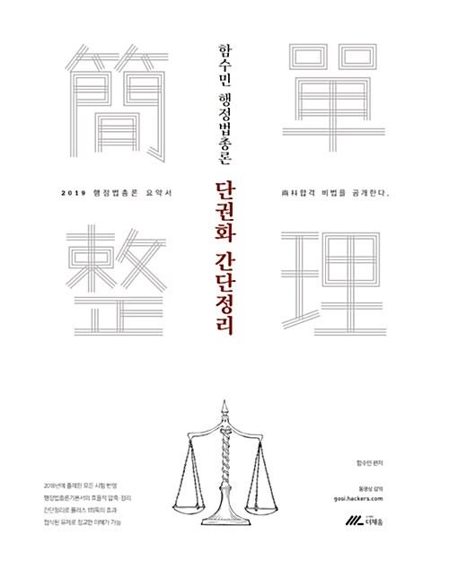 2019 함수민 행정법총론 단권화 간단정리 (요약서)