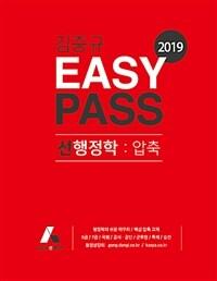 2019 김중규 EASY PASS 선행정학 : 압축
