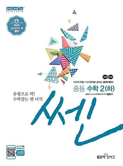 신사고 쎈 중등 수학 2 (하) (2020년용)