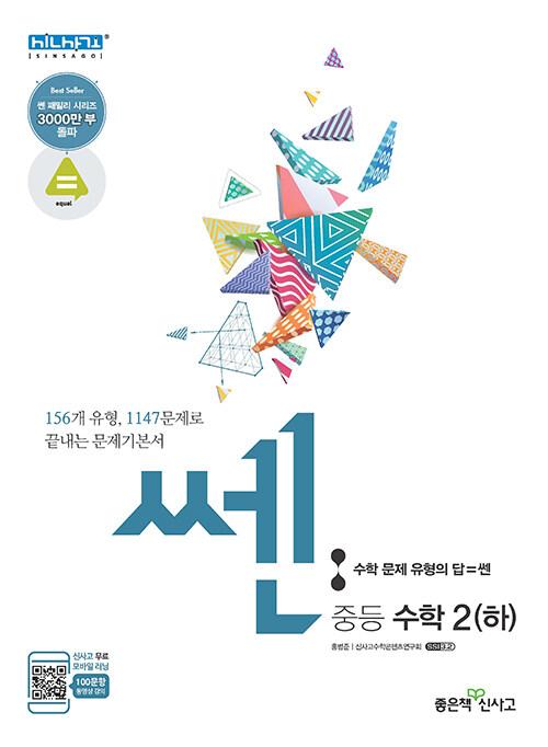 신사고 쎈 중등 수학 2 (하) (2021년용)
