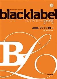 블랙라벨 중학 수학 2-2 (2021년용)