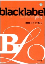 블랙라벨 중학 수학 2-2 (2019년)