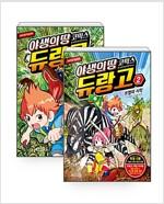 [세트] 야생의 땅 듀랑고 코믹스 1~2 세트 - 전2권