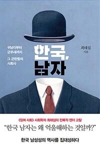 한국, 남자 - 귀남이부터 군무새까지 그 곤란함의 사회사