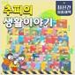 [2019년 최신개정판] 추피의생활이야기 (전 71종) / 사운드펜별매 / 추피와두두