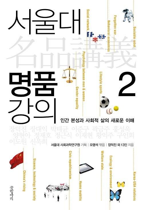서울대 명품강의 2