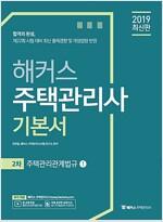 2019 해커스 주택관리사 기본서 2차 주택관리관계법규 - 전2권