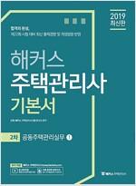 2019 해커스 주택관리사 기본서 2차 공동주택관리실무 - 전2권