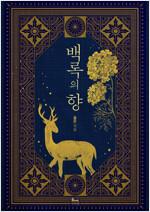 [합본] 백록의 향 (전2권/완결)