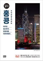 홍콩 100배 즐기기