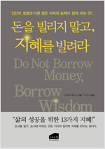 돈을 빌리지 말고 지혜를 빌려라 : 삶의 성공을 위한 13가지 지혜
