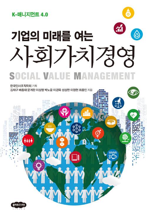 (기업의 미래를 여는) 사회가치경영 : K-매니지먼트 4.0