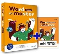 워드 마스터 Word Master 수능 2000 (2020년용)