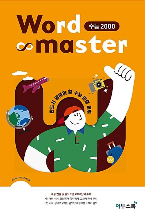 워드 마스터 Word Master 수능 2000 (2021년용)