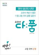 교과서 다품 고등 국어 공통 (2020년용)