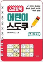 스프링북 어린이 스도쿠 2