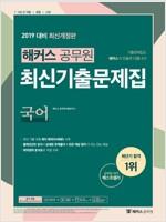 2019 해커스 공무원 최신기출문제집 국어