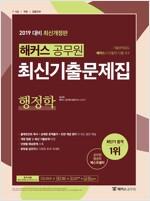 2019 해커스 공무원 최신기출문제집 행정학 (송상호 외)