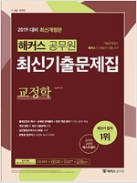 2019 해커스 공무원 최신기출문제집 교정학